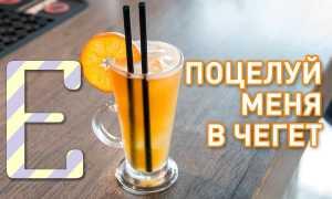 Алкогольный коктейль «Поцелуй меня в Чегет»: рецепт с фото