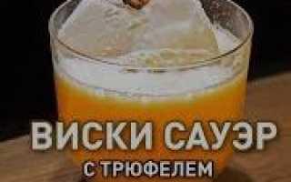 Алкогольный коктейль «Русский сауэр»: рецепт с фото