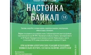 Настойки «Байкал», виды