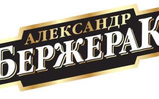 Коньяк «Александр Бержерак» (Aleksandr Bergerac)