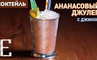 Алкогольный коктейль «Ананасовый джулеп»: рецепт с фото