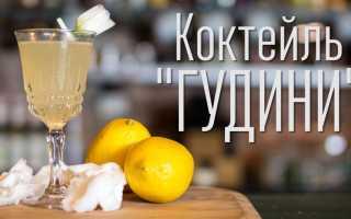 Алкогольный коктейль «Гудини»: рецепт с фото