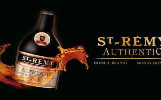 Бренди St-Remy (Сан Реми), виды Saint-Remy