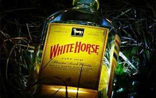 Как отличить подделку виски White Horse (Белая Лошадь) от оригинала
