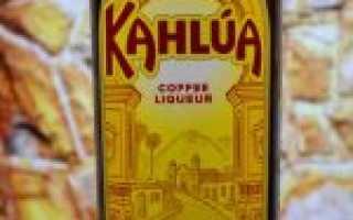Как правильно пить ликёр «Kahlua» (Калуа)