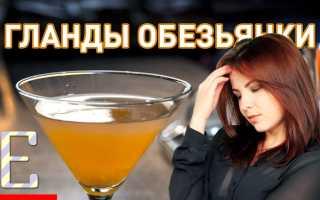 Алкогольный коктейль «Гланды обезьянки» (Monkey Gland): рецепт с фото