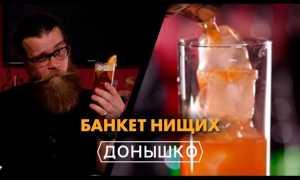 Алкогольный коктейль «Банкет нищих»: рецепт с фото