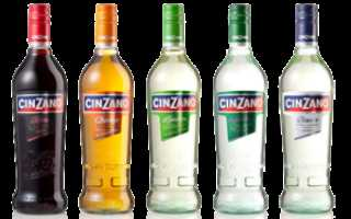 Вермут «Cinzano» (Чинзано), виды