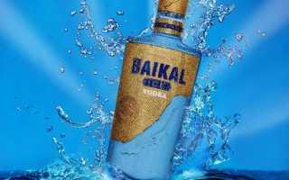 Водка «Байкал», виды