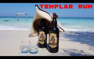 Российский ром «Тамплиер» (Templar Rum)