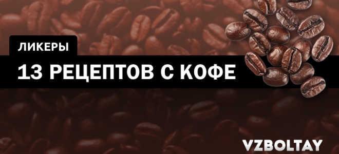 Рецепт домашнего кофейного ликёра