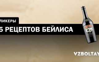 Домашний Бейлис, рецепт ликёра «Бейлис»