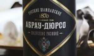 Шампанское «Империал» (Imperial) Абрау-Дюрсо, виды