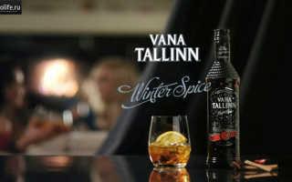 Как пить ликёр Вана Таллинн (Vana Tallinn)